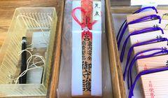 Benda-benda yang Bisa Anda Dapatkan di Kuil Shinto
