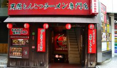 Cara Membeli Tiket Makan di ICHIRAN, Jaringan Restoran Ramen Terkenal di Jepang