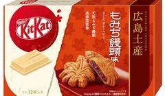Cocok Jadi Oleh-oleh, Ini Varian KitKat yang Hanya Bisa Dibeli di Jepang