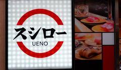 """Restoran Sushi di Tokyo Kenalkan Sistem """"Conveyor Belt"""" yang Canggih, Seperti Apa Keunikannya?"""