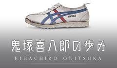 Ada Pameran Koleksi Sepatu Onitsuka Sampai Oktober di Jepang