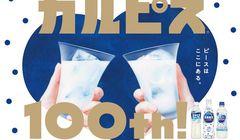 Begini Sejarah Minuman Calpis asal Jepang yang Kini Berusia 1 Abad