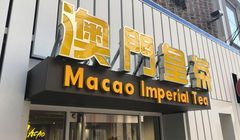 Macao Imperial Tea Membuka Toko Pertamanya di Jepang