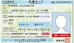 Panduan Seputar Residence Card, Kartu Tinggal di Jepang