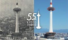 Perayaan 55 Tahun Kyoto Tower, Pengunjung Bisa Mendaki ke Puncak dengan Tangga