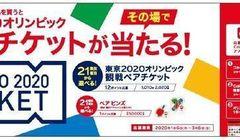 Coca-Cola Jepang Tawarkan Tiket Nonton Langsung Olimpiade