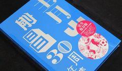 Kisah Suka Duka Aoyama Gosho Membuat Manga Detective Conan