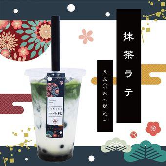 Matcha Latte, 550 yen.
