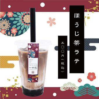 Hoji-cha Latte (teh susu Roasted barley milk tea), 500 yen.