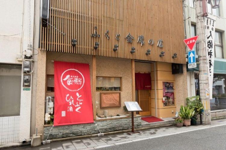 Restoran khusus masakan ikan buntal di depan stasiun JR Nishi Kokura-eki