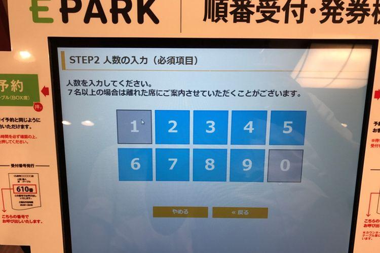 layar akan menampilkan jumlah tamu