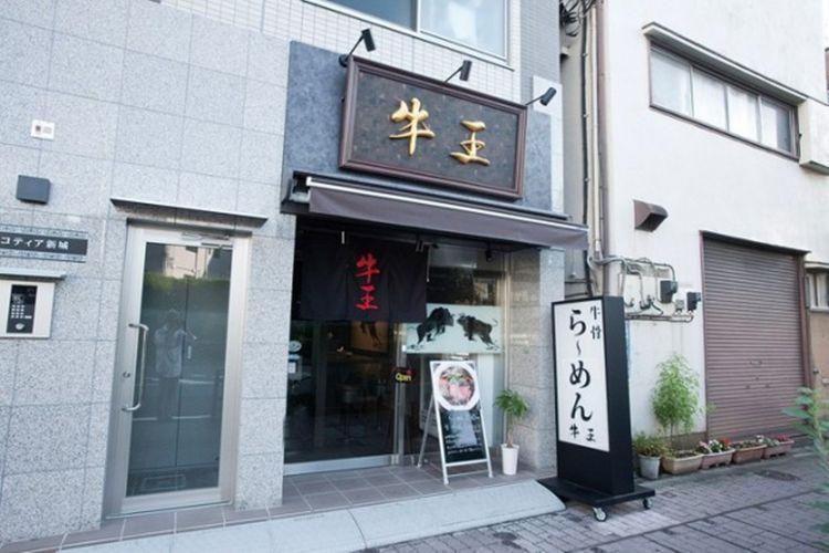 Kedai Beef Bone Ramen (Goou)