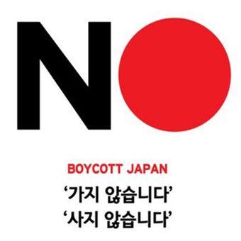 Salah satu logo boikot produk-produk Jepang yang beredar di kalangan warganet Korea Selatan.