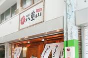 Restoran Jepang Ini Hanya Mau Layani Warga Negara Asing