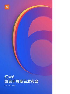 Tanggal peluncuran Redmi 6, sebagaiamana diungkapkan oleh Xiaomi lewat Weibo.