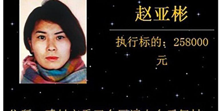 Salah satu perempuan penunggak utang yang wajahnya diungkapkan melalui aplikasi Tik Tok. Pengadilan di China memutuskan menggunakan aplikasi itu untuk mempermalukan orang yang tidak membayar pinjaman di bank.