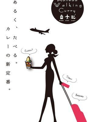 Haneda Walking Curry