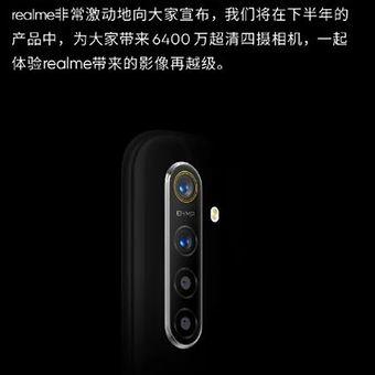 Teaser ponsel berkamera 64 megapiksel yang diunggal Realme ke Weibo.