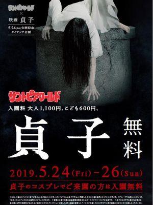 Kolaborasi Sadako x Suntopia World