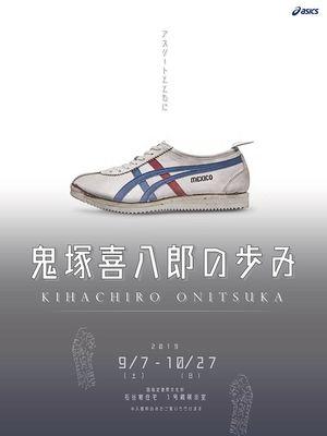 Poster pameran sepatu Onitsuka.