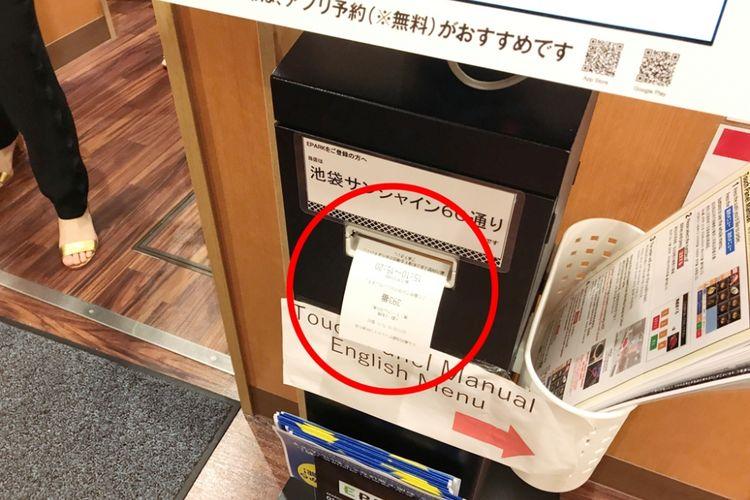 Tiket akan keluar di dispenser bawah.