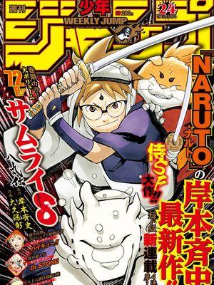 Samurai 8: Hachimaru-Den (©Weekly Shonen Jump 2019 No. 24)
