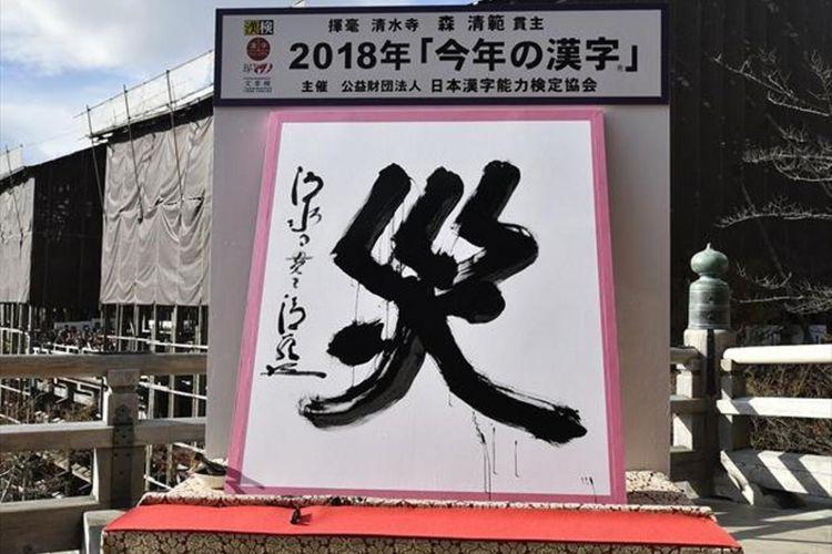 """「災」, kanji yang menduduki peringkat pertama dalam """"Kotoshi no Kanji(R)"""" tahun 2018 (Penyelenggara dan dokumentasi : The Japan Kanji Aptitude Testing Foundation)"""