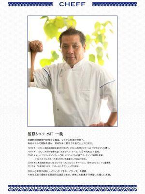 Koki bintang Michelin Kazuyoshi Mizuguchi