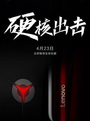 Ilustrasi Poster Peluncuran Lenovo Z6 Pro