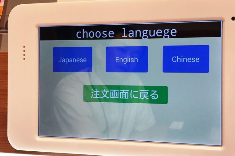 Setelah ditekan, pilihan bahasa asing akan muncul di layar.