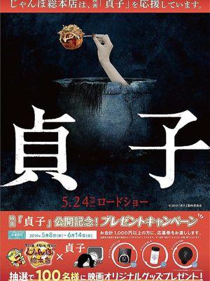Poster proyek kolaborasi Sadako x Jumbo Sohonten menunjukkan Sadako sedang memegang takoyaki.