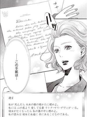 Erabareru Onna ni Onarinasai – Dewi Fujin no Konkatsuron