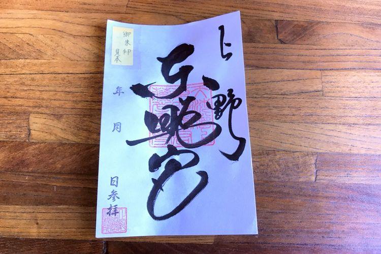 stempel yang Anda dapatkan di kuil Ueno Toshu-gu