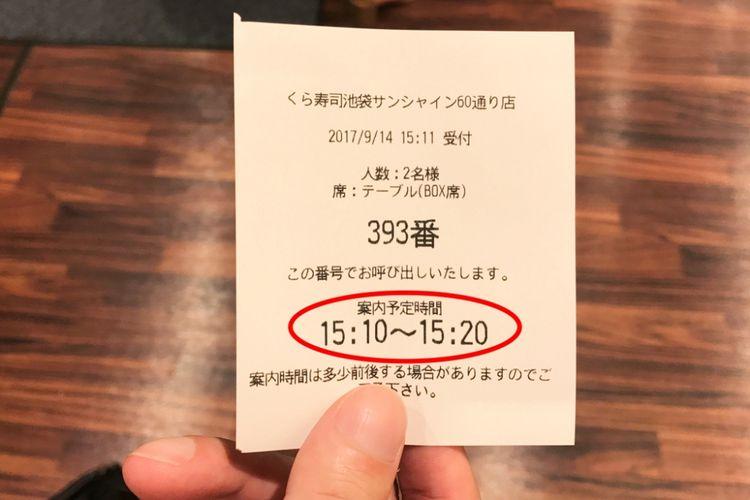 Nomor antrean dan prakiraan lama menunggu tertera di tiket.
