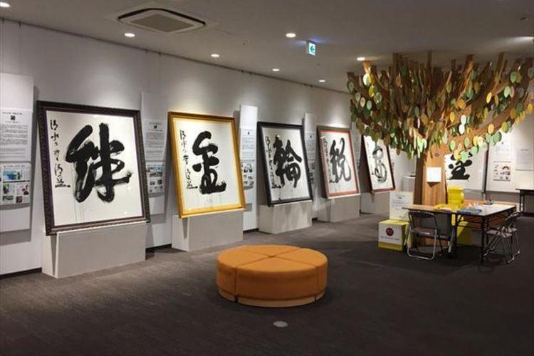 """Kanji 「災」 dipamerkan di Japan Kanji Museum & Library dalam pameran yang berjudul """"Kotoshi no Kanji"""""""