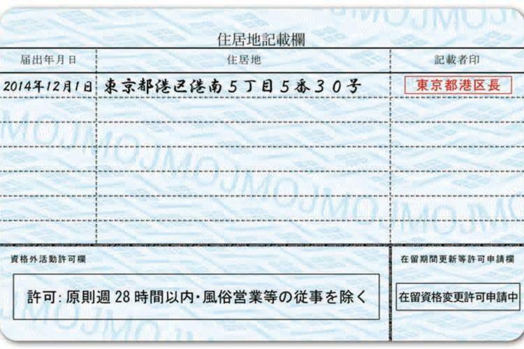Bagian depan. Kartu Residence hanya dikeluarkan untuk penduduk jangka menengah hingga jangka panjang, wisatawan tidak akan diberikan kartu.