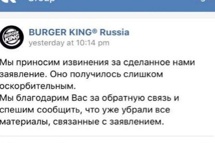 Inilah iklan di Burger King Rusia yang dianggap merendahkan perempuan. Pihak Burger King kemudian meminta maaf, dan mencabut iklan itu.