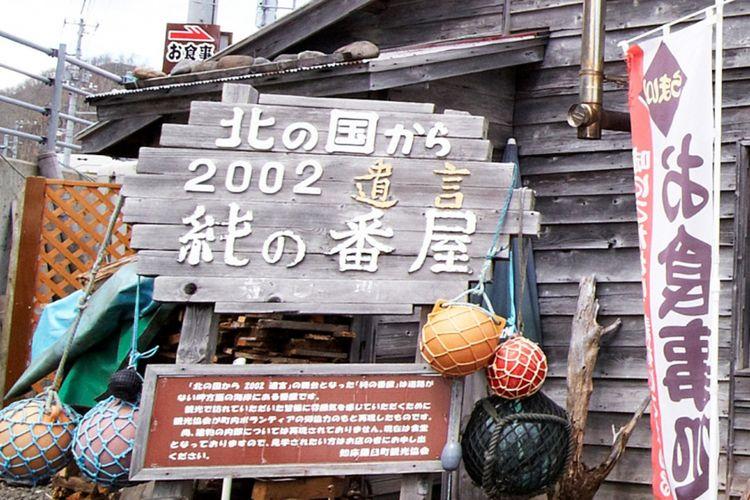 Kita-no-Kuni-kara  Jun no Ban-ya yang dijadikan tempat wisata Rausu