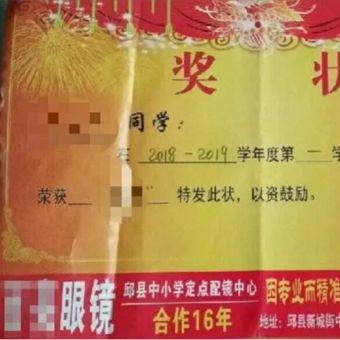 Sertifikat dengan iklan pada bagian bawahnya yang dibagikan kepada murid berprestasi di sebuah sekolah swasta di Handan, Hebei, China. (SCMP)