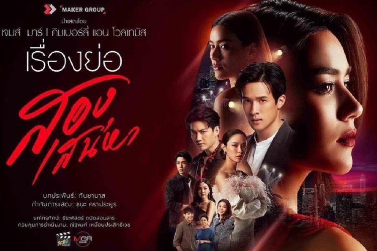 Poster serial Thailand The Unidentical Twins yang akan tayang di Viu.
