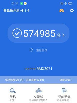 Screenshot skor AnTuTU Realme RMX2071.