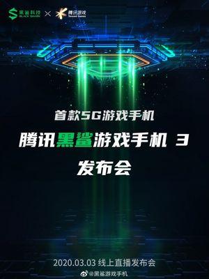 Poster peluncuran Black Shark 3.