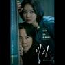Sinopsis Possessed, Saat Detektif dan Cenayang Bekerja Sama, Tayang di Netflix