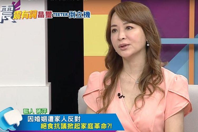 Aktris Taiwan, Jiang Ping.