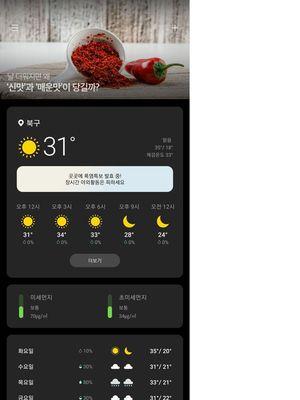 Contoh iklan banner yang ditayangkan di bagian atas aplikasi cuaca bawaan di ponsel Samsung