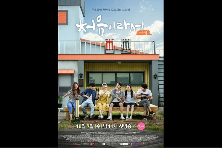 Serial drama My First Time (2015) dibintangi oleh Choi Minho dan Park So Dam.