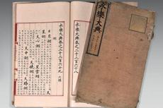 Ensiklopedia Kuno China Laku Dilelang 1.000 Kali Lipat dari Estimasi