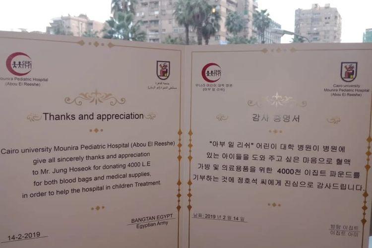 Surat terima kasih dari Cairo University Mounira Pediatric Hospital (Abou El Reeshe) atas donasi para ARMY Mesir untuk merayakan ulang tahun J-Hope BTS, Kamis (14/2/2019).