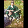 Sinopsis Love In The Moonlight Episode 7, Penyamaran Kasim  Hong Terbongkar?