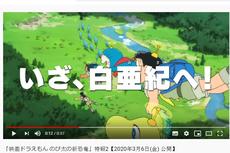 Mr. Children Isi Soundtrack Film Doraemon 2020